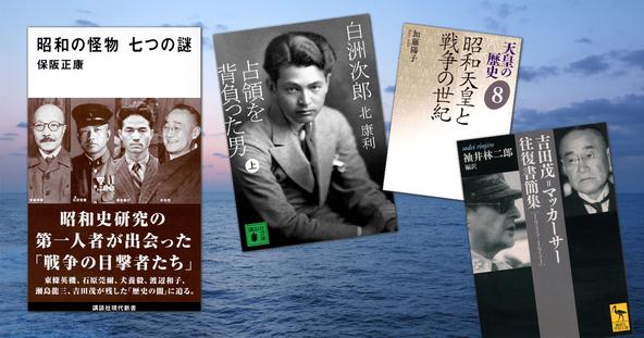 戦争の記憶を語り継ぐ〈4〉評伝や日記から人物像に迫る『昭和の怪物 七つの謎』ほか