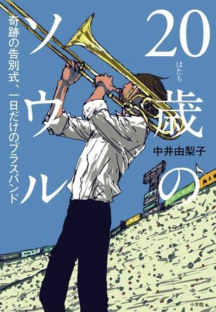 「市船ソウル」作者と吹奏楽部の絆が起こした奇跡の書籍化 『20歳のソウル』を0号室も推薦!「読み終えた次の日、僕の目元は腫れていた」
