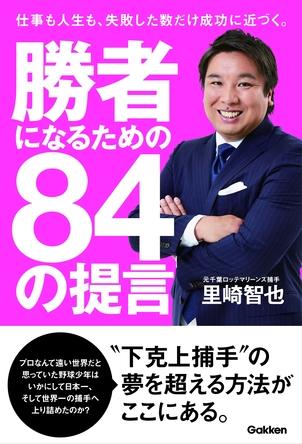 2010年の日本シリーズ「史上最大の下克上」の真意はビジネスにも通じる!里崎智也による「勝者になるための84の提言」発売