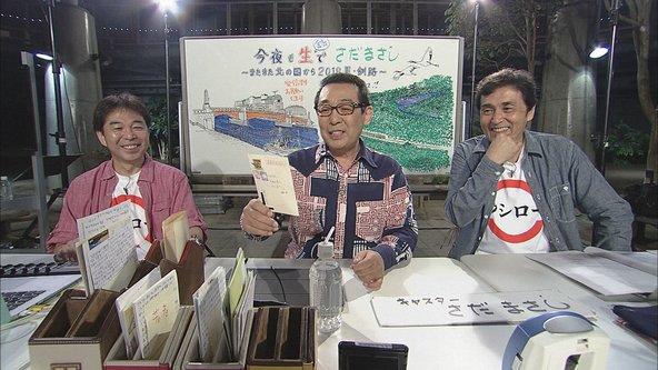『今夜も生でさだまさし』〈〜キトの国から2018夏・エクアドル〜〉さだまさし、井上知幸、住吉昇 (c)NHK