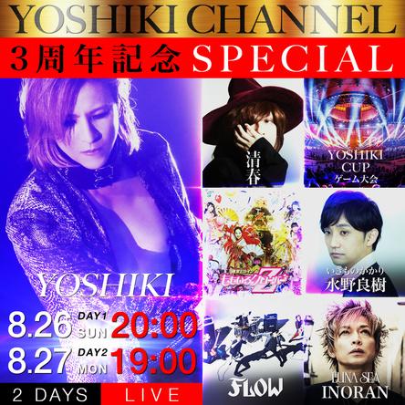 『YOSHIKI CHANNEL』3周年で清春、ももクロ、いきものがかり水野、FLOW、INORANら豪華5組のゲスト出演が決定