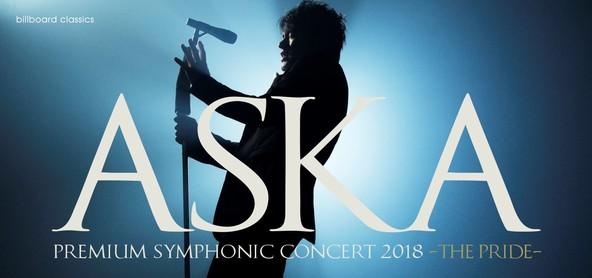"""ASKA、約5年ぶりの全国ツアーとなる新しいオーケストラ公演""""-THE PRIDE-""""がいよいよ始動!"""
