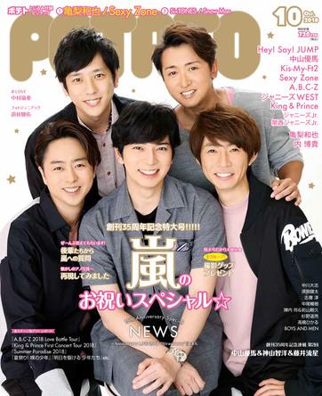 嵐パワー爆発!! POTATO10月号、創刊35周年記念特大号が嵐の表紙で発売初日に増刷決定! 5人の絆を感じる表紙が話題に (1)