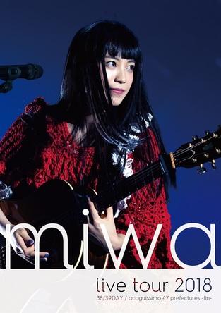 miwa、アコギッシモ横アリ公演から厳選された全10曲のライブCDを10/10リリース映像作品に同時収録!