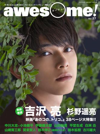 吉沢亮が表紙に登場!映画『あのコの、トリコ。』共演の杉野遥亮も含め巻頭全38ページの大特集
