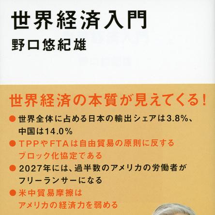 野口悠紀雄の経済解説が素晴らしい。「この国ヤバい」を強く感じた。