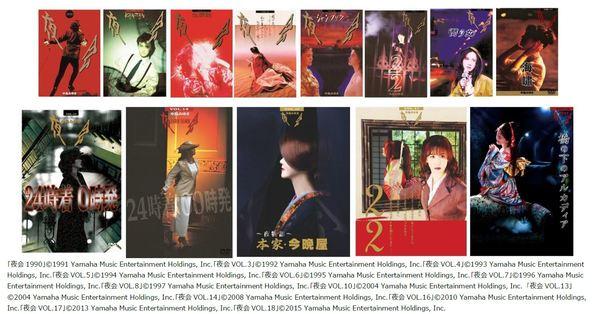 中島みゆきのチケット入手困難なプレミアムステージ!あの「夜会」を3カ月連続13作品を放送!