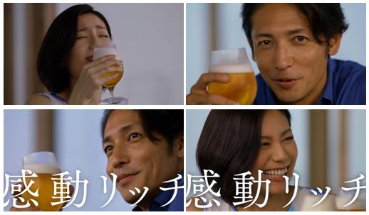松下奈緒と玉木宏が『クリアアサヒ プライムリッチ』の芳醇でコクのある味わいと豊かな香りに驚き!CM曲はJUJU