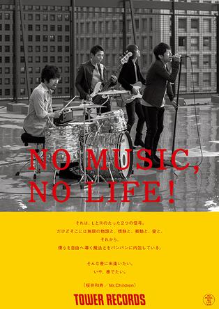 ミスチルのニューアルバム『重力と呼吸』をタワレコ全店が猛プッシュ決定!「NO MUSIC, NO LIFE.」ポスターにも登場