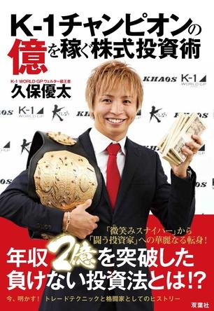"K-1チャンピオン・""闘う投資家""久保優太が株式投資で億を稼いだ秘策を著書で大公開!負けない理由がここにある?"