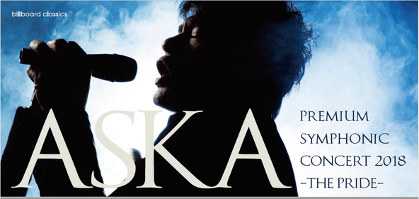 """ASKAの新しい挑戦!「シンガーソングライターとしての自分のすべてを出し切ります」""""PRIDE""""公演が始動"""
