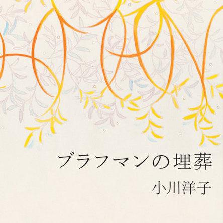 講談社社員 人生の1冊【78】極上の小川洋子ワールド『ブラフマンの埋葬』
