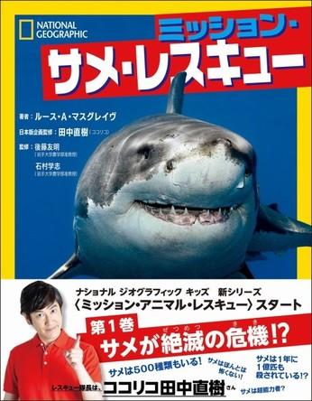 """ココリコ田中直樹が""""レスキュー隊長""""に就任、自らの企画で「サメのイメージアップ大作戦」を展開!"""