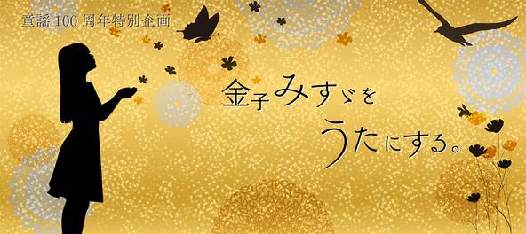 童謡詩人『金子みすゞをうたにする。』プロジェクトに竹原ピストル、坂本美雨が参加!