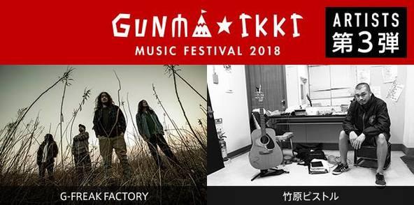 グンマーを全国に知らしめる音楽フェス『グンマー★一揆』G-FREAK FACTORY、竹原ピストルが一揆に追加加担!