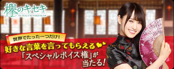 欅坂46公式ゲームアプリ『欅のキセキ』、新イベント開催決定!~特典は、欅坂46メンバーのスペシャルボイス~ (1)  (C)Seed&Flower LLC/Y&N Brothers Inc. (C)enish,Inc.