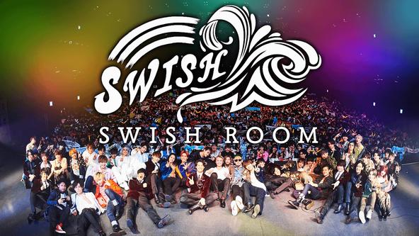 「SWISH TOUR 2018 ~autumn edition~」をSHOWROOMにて独占生中継! (1)
