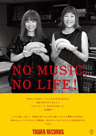 「NO MUSIC, NO LIFE.」ポスターに矢野顕子とYUKIがふたり揃って登場!DLコード付バナナケースも限定発売