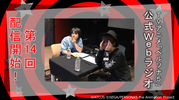 TVアニメ「ペルソナ5」宮野さん・阪口さん出演Webラジオ第14回配信! (1)  (C)ATLUS (C)SEGA All rights reserved. (C)ATLUS (C)SEGA/PERSONA5 the Animation Project