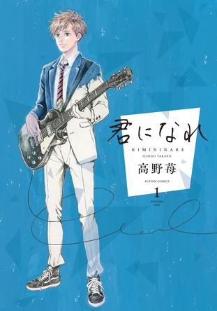 『orange』の高野苺 最新作『君になれ』待望のコミックス1巻が発売!コブクロCD付き限定版も同時発売