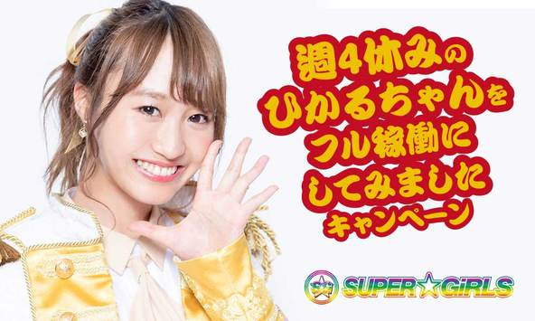 週休4日のスパガ・渡邉ひかる、新曲リリースでフル稼働キャンペーン実施を発表!