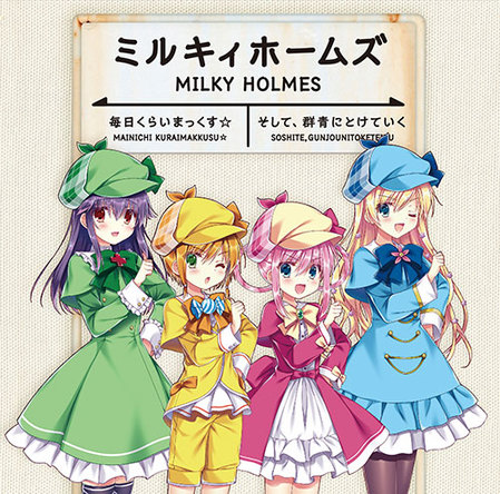 ミルキィホームズ、ファイナルシングルCDが発売!オリコントップ10入りを目指した意気込み動画も公開