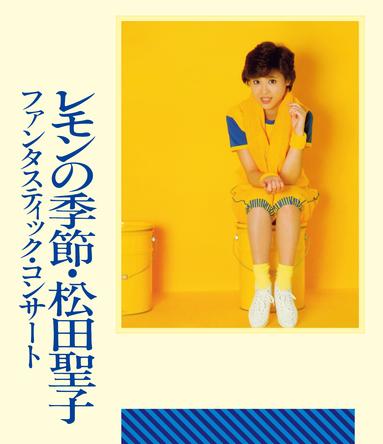松田聖子 、80年代コンサート映像作品3タイトルが初のBlu-ray化!デジタル・リマスタリング映像で同時発売
