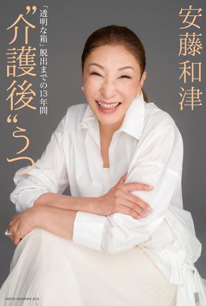 """芸能一家の母は、笑顔の陰で苦しんでいた—安藤和津・著「""""介護後""""うつ 「透明な箱」脱出までの13年間」"""