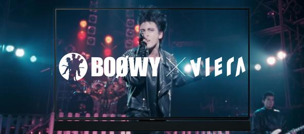 伝説のロックバンド・BOOWYの4K ULTRA HDリマスター版「MARIONETTE」が、4Kビエラの店頭デモ映像に