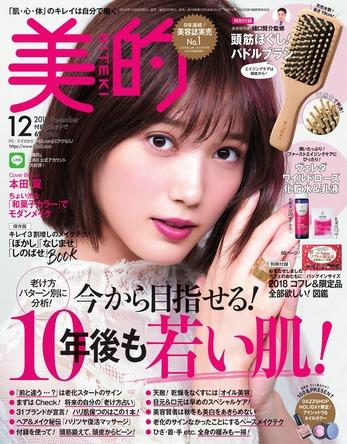 本田翼、No.1美容誌『美的』表紙に初登場!「とにかく表現力がチャーミング」と担当編集も太鼓判