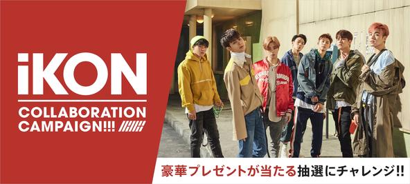「iKON JAPAN TOUR 2018」タイアップキャンペーンで『ハイタッチ見送り』ご招待券やライブチケットなど豪華特典