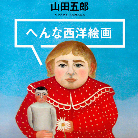 山田五郎の「へん」で身につく美術の教養。ルーベンス、セザンヌ、ゴッホまで。