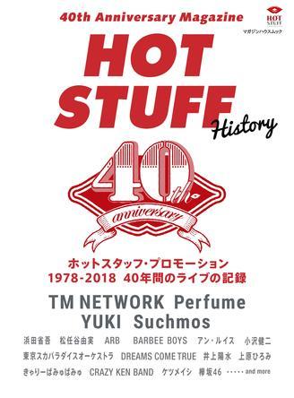 YUKI、岡村靖幸、きゃりー、欅坂46、スカパラインタビューも!創立40周年のホットスタッフプロモーションの記録が一冊に
