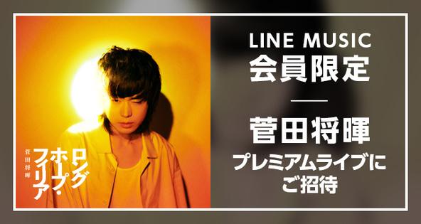 菅田将暉「ロングホープ・フィリア」を多く聞いたファンを、一夜限りのプレミアムライブに無料招待