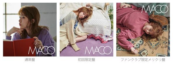 MACO「今回のアルバムは全曲新曲、そしてラッパーのSALUくんも参加」ニューアルバム詳細を公開