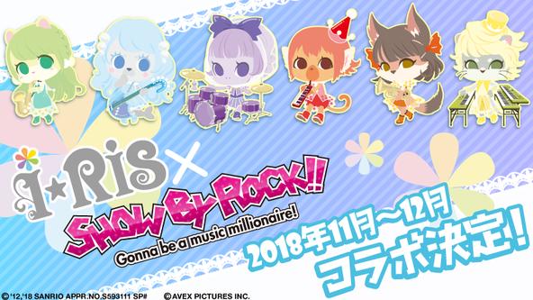 """音楽ゲームアプリ『SHOW BY ROCK!!』に""""i☆Ris""""をイメージした""""ice☆Crhythm(アイスクリズム)""""が期間限定登場"""