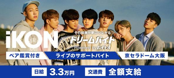 BIGBANGの系譜を継ぐ7人組グループ・iKONのツアー「iKON JAPAN TOUR 2018」をサポートするアルバイトを大募集!