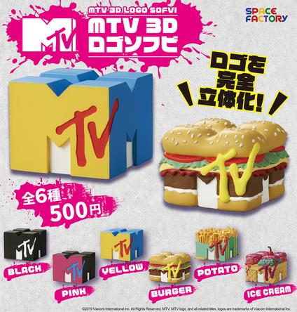世界中の音楽ラヴァーに愛される「MTV」のロゴを完全立体化! (1)