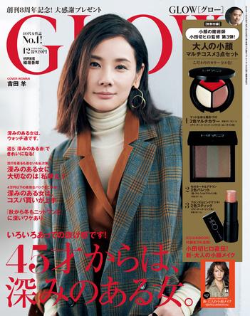 日本のファッション雑誌販売部数ランキング発表、40代女性ファッション誌『GLOW』が初の1位に!