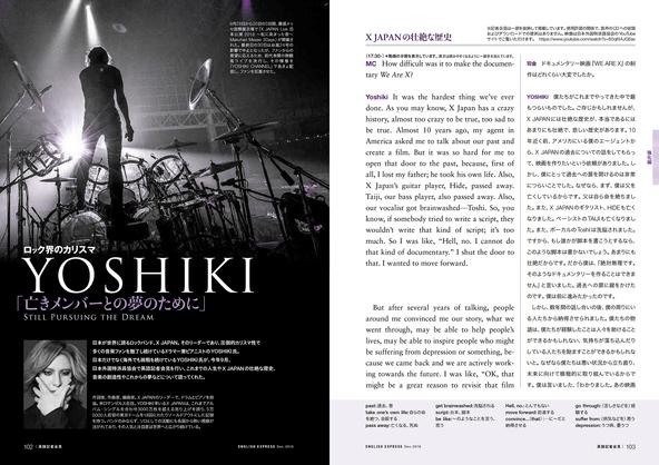 YOSHIKI、これまでの人生やX JAPANの壮絶な歴史、これからの夢などについて語る英語での記者会見を開催
