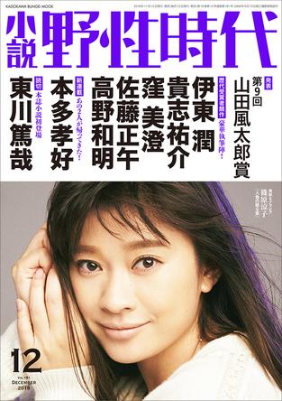 篠原涼子が表紙に登場「小説 野性時代」12月号で「第9回山田風太郎賞」発表!歴代受賞者による豪華競作も