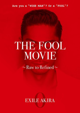 """EXILE AKIRAオリジナル・プロジェクト""""THE FOOL PROJECT"""" DVDのリリースが決定"""