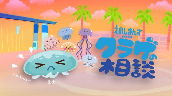 i☆Ris 芹澤優&イコラブ野口衣織が出演「コエチャン!」にてオリジナルアニメを製作する新コーナーがスタート