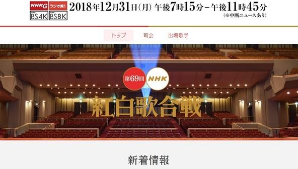キンプリ・あいみょんら初出場 『第69回紅白歌合戦』 出場歌手決定 椎名林檎と宮本浩次 刀剣男士たちも登場