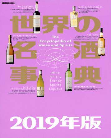 【11/15解禁】ボージョレ・ヌーボー、50年の歴史を知る『世界の名酒事典』