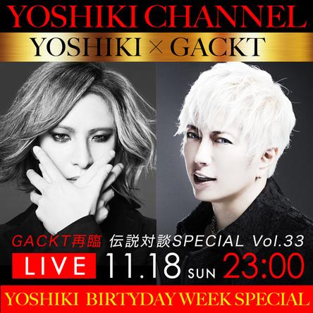 """YOSHIKIの誕生日直前「YOSHIKI CHANNEL」にGACKTが一年ぶりに降臨!格付け王者達が今回も""""レジェンド対談"""""""