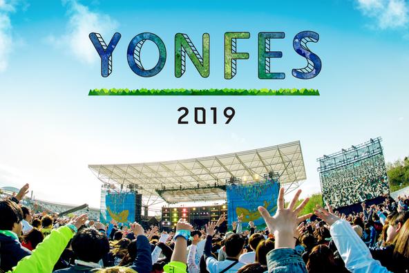 """フォーリミ主催、名古屋の大型野外春フェス""""YON FES 2019""""開催が決定!早くもチケット先行販売がスタート"""