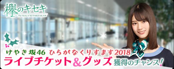 欅坂46公式ゲームアプリ『欅のキセキ』新イベント開催決定!特典はけやき坂46のクリスマスライブチケット&グッズ