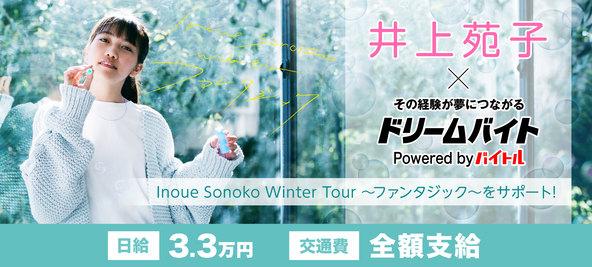 井上苑子の誕生日ライブ『Inoue Sonoko Winter Tour 〜ファンタジック〜』をサポートできるアルバイトを大募集!