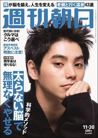 UAと村上淳、有名人を両親に持ったことで村上虹郎が抱いた葛藤とは?「週刊朝日」でその思いを語る